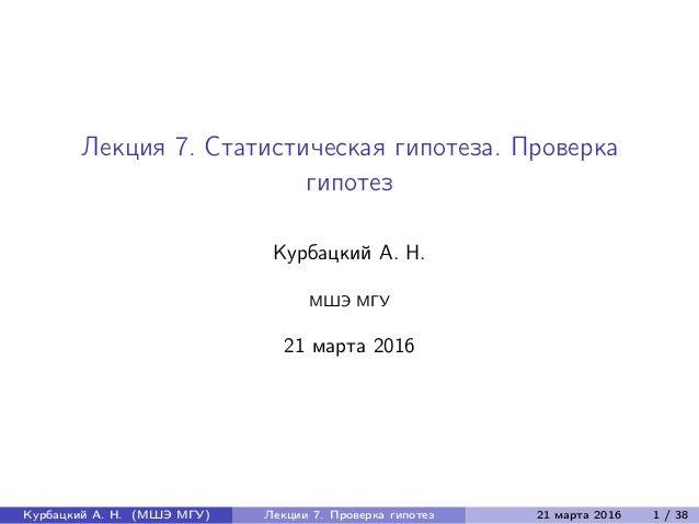 Задачи на проверку гипотеза с решением решение задачи 621