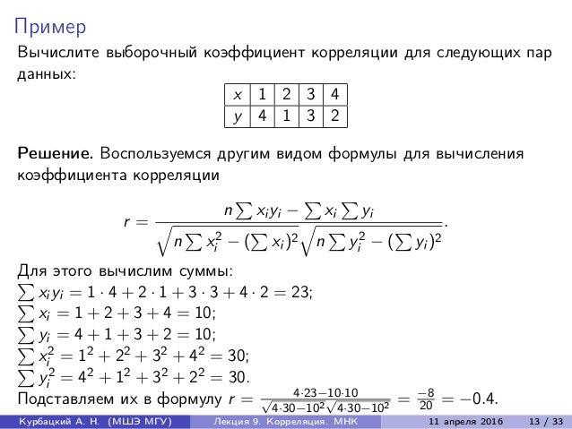 Решение задач на линейный коэффициент корреляции балаян задачи на готовых чертежах решения