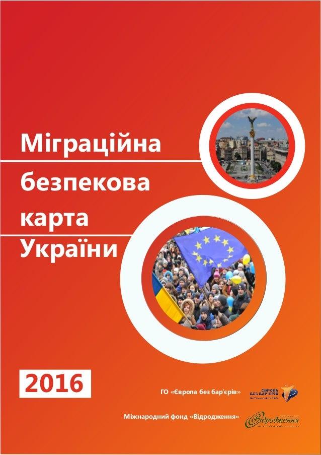 Міграційна безпекова карта України 2016 ГО «Європа без бар'єрів» Міжнародний фонд «Відродження»