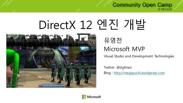 DirectX 12 엔진 개발 유영천 Microsoft MVP Visual Studio and Development Technologies Twitter: @dgtman Blog : http://megayuchi.wor...