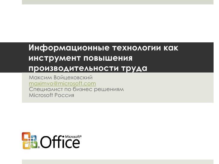 Информационные технологии как инструмент повышения производительности труда<br />Максим Войцеховский<br />maximvo@microsof...