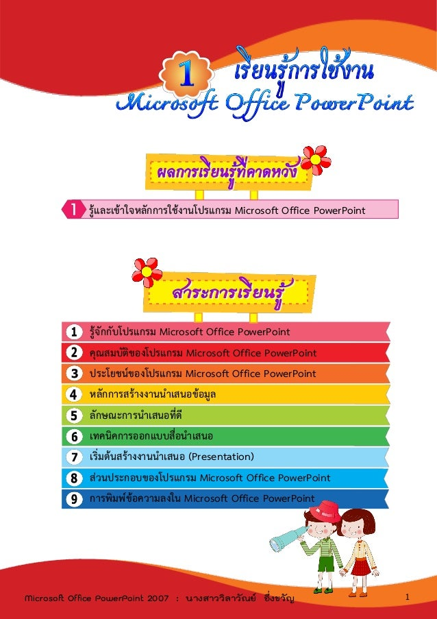รู้จักกับโปรแกรม Microsoft Office PowerPoint คุณสมบัติของโปรแกรม Microsoft Office PowerPoint ประโยชน์ของโปรแกรม Microsoft ...