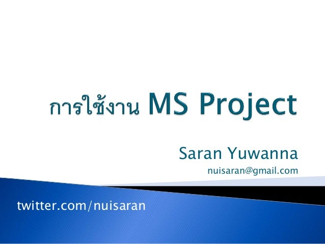 Saran Yuwanna nuisaran@gmail.com twitter.com/nuisaran