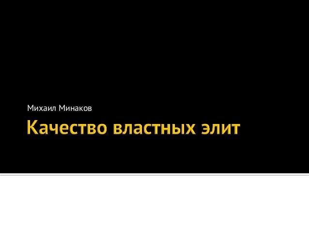 Михаил Минаков Московская  школа  политических  исследований     Голицыно,  23  июля  2013  года