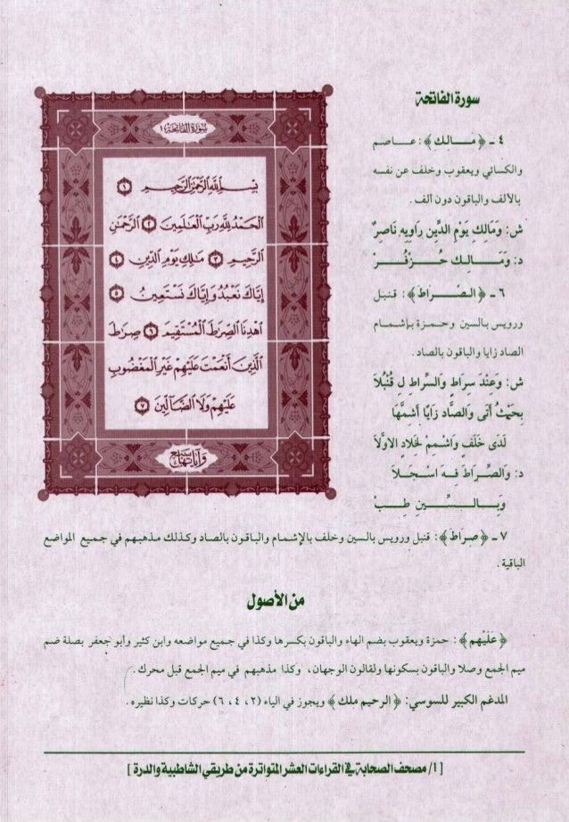 مصحف القراءات العشر طبعة دار الصحابة إشراف الشيخ جمال شرف