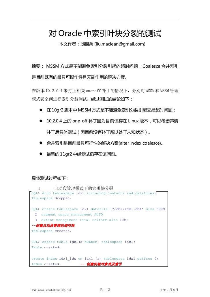 对 Oracle 中索引叶块分裂的测试                 本文作者:刘相兵 (liu.maclean@gmail.com)摘要: MSSM 方式是不能避免索引分裂引起的超时问题,Coalesce 合并索引是目前既有的最具可操作性且...
