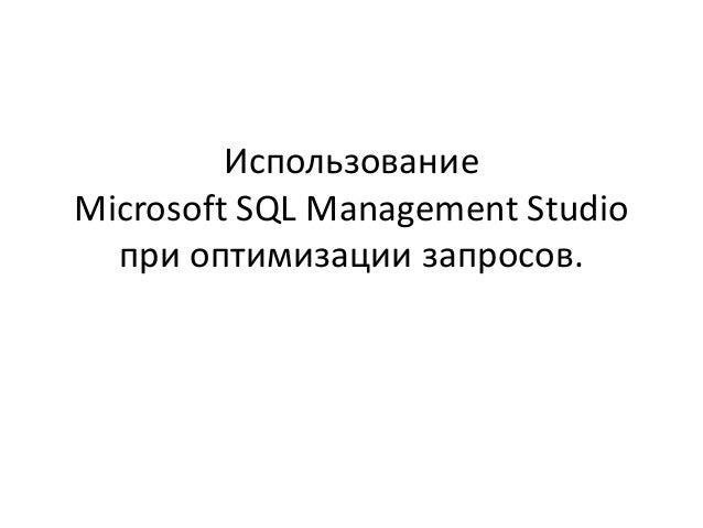 Использование Microsoft SQL Management Studio при оптимизации запросов.