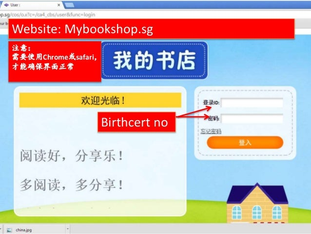 注意: 需要使用Chrome或safari, 才能确保界面正常 Birthcert no Website: Mybookshop.sg