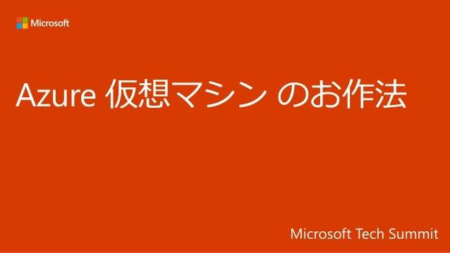 次のような役割や機能はサポートしていない https://support.microsoft.com/ja-jp/help/2721672/microsoft-server-software-support-for-microsoft-azur...