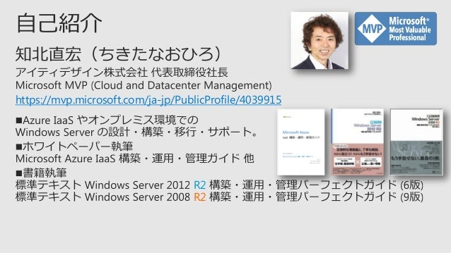 https://mvp.microsoft.com/ja-jp/PublicProfile/4039915 R2 R2