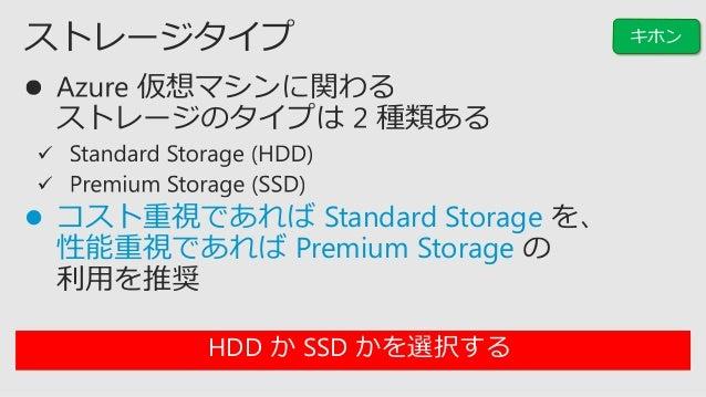 非管理ディスク 管理ディスク ストレージ アカウント 必用 不要 暗号化 ADE, SSE ADE, SSE (既定で有効) タイプ Standard (HDD) Premium (SSD) Standard (HDD) Premium (SS...