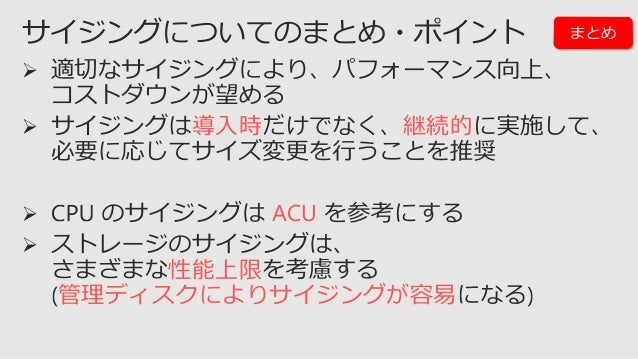 再起動が不要 再起動が必要 https://docs.microsoft.com/ja-jp/azure/virtual-machines/windows/maintenance-and-updates