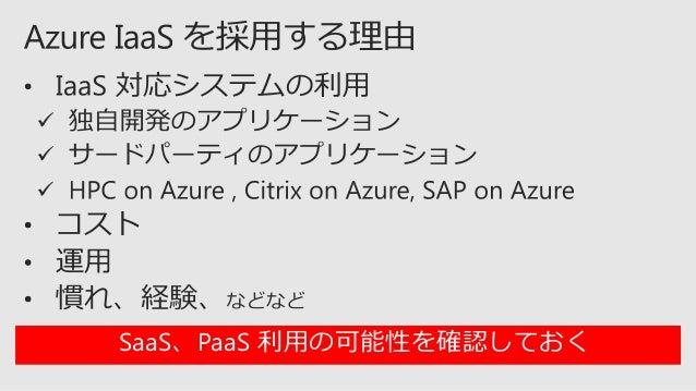 OS からシャットダウンすると、 Azure ポータルでの状態は 「停止済み」⇒ 課金継続中 Azure ポータルや Azure PowerShell で 「停止」すると、Azure ポータルでの状態は 「停止済み(割り当て解除)」⇒ 課金ナシ...