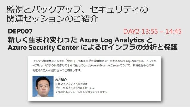 Tech Summit 2017 CLD007 現場目線で Azure IaaS を解説