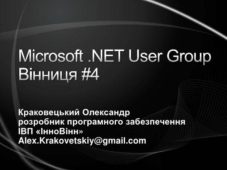 Microsoft .NET User Group Вінниця#4<br />Краковецький Олександр<br />розробникпрограмногозабезпечення<br />ІВП «ІнноВінн»<...