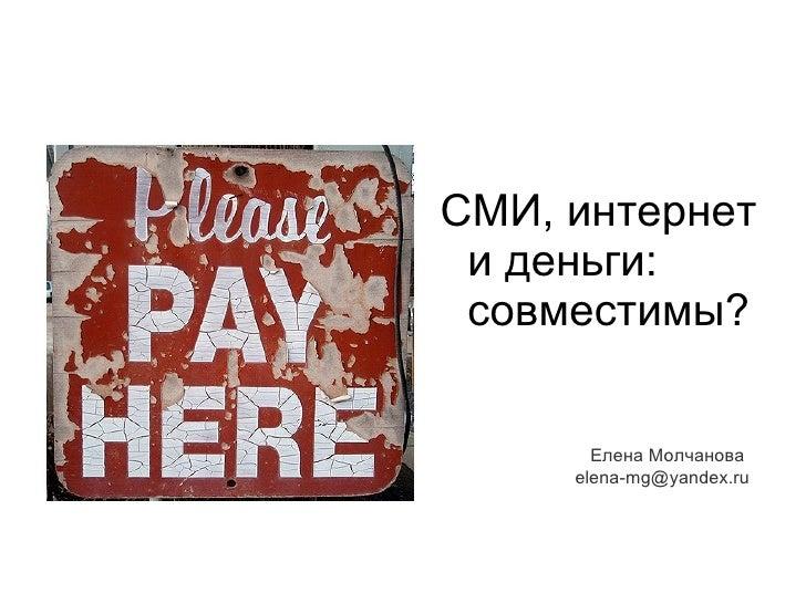 СМИ, интернет и деньги: совместимы? Елена Молчанова  [email_address]