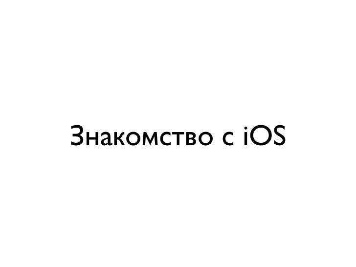 Знакомство с iOS