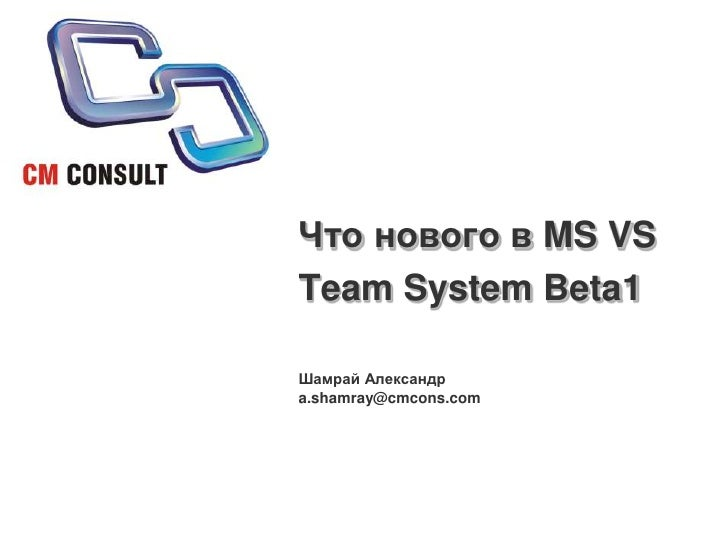 Что нового в MS VS Team System Beta1  Шамрай Александр a.shamray@cmcons.com