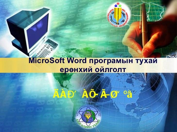 MicroSoft Word  програмын тухай ерөнхий ойлголт ÄÀÐÕÀÍ - ÌѯҺâ