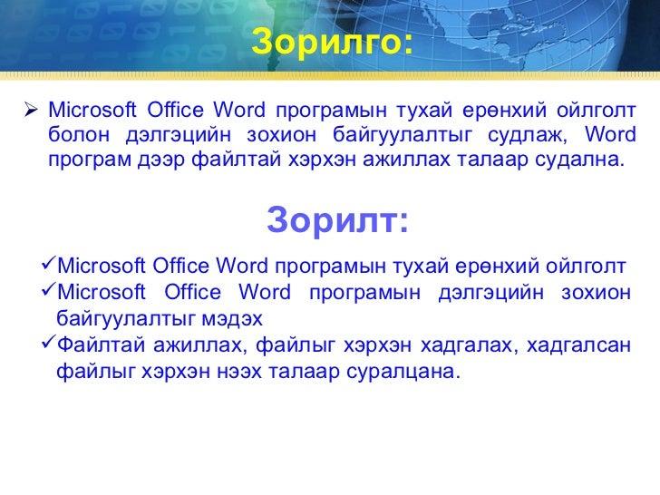 Ms word1 Slide 2