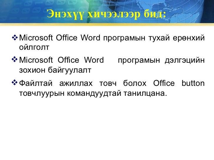 Ms word1 Slide 3