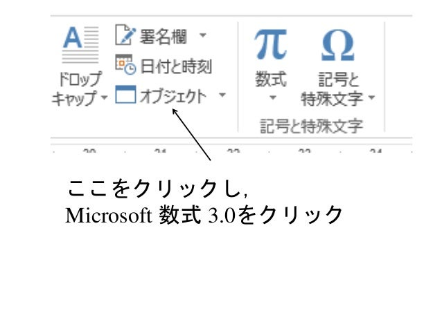 MS Wordで論文を書くTips集