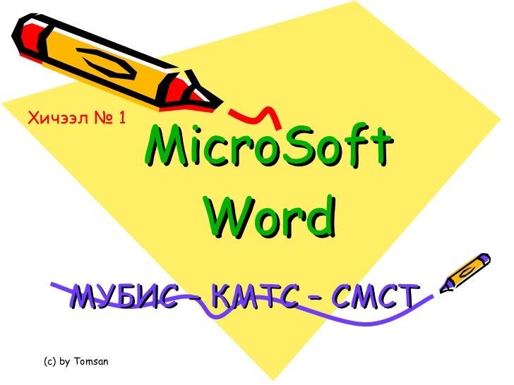 MicroSoft Word МУБИС – КМТС – СМСТ   Хичээл № 1