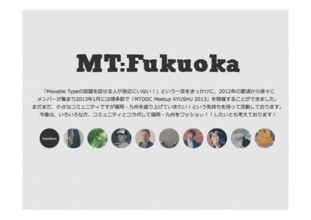 MTにもコミュニティあるったい !? ってよく言われるので、 本日は、私達MT福岡についてご紹介 させていただきます。