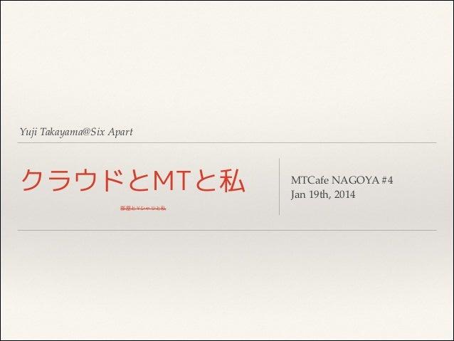 Yuji Takayama@Six Apart  クラウドとMTと私 部屋とYシャツと私  MTCafe NAGOYA #4! Jan 19th, 2014