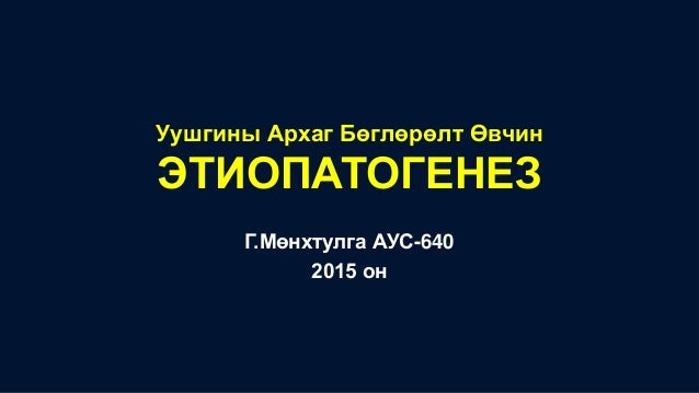 Уушгины Архаг Бөглөрөлт Өвчин ЭТИОПАТОГЕНЕЗ Г.Мөнхтулга АУС-640 2015 он