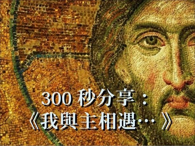 300300 秒分享:秒分享:《我與主相遇… 》《我與主相遇… 》