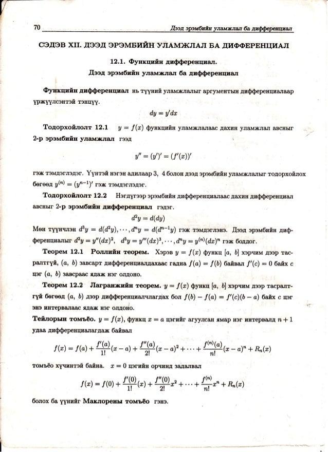 Mt101 matematikiin hicheeliin seminariin gariin avlaga
