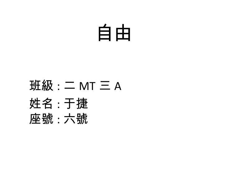 自由 班級 : 二 MT 三 A 姓名 : 于捷 座號 : 六號
