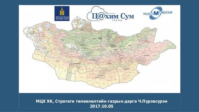 МЦХ ХК, Стратеги төлөвлөлтийн газрын дарга Ч.Пүрэвсүрэн 2017.10.05