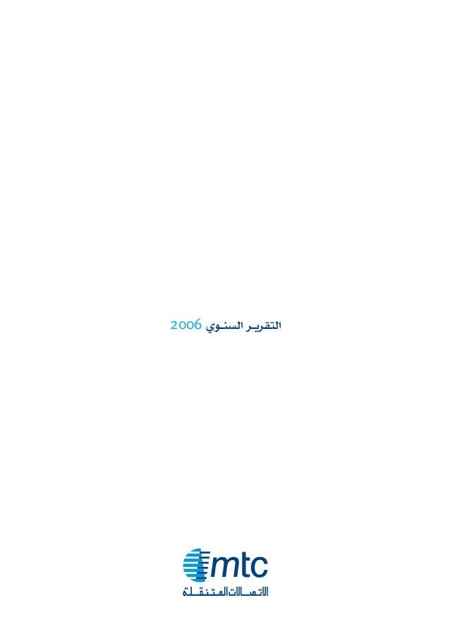 Mtc 2006 annual report arabic