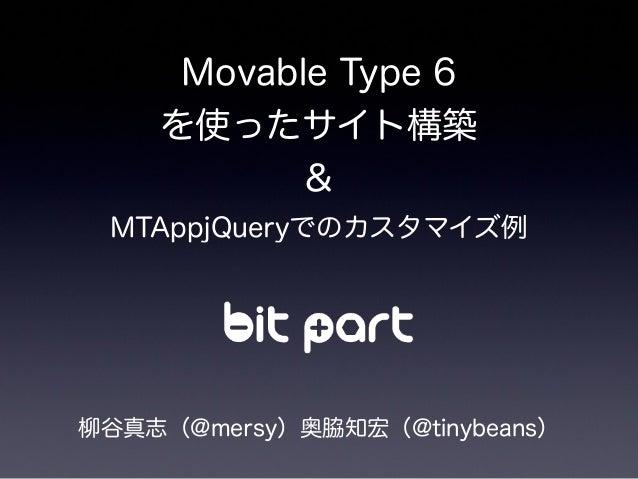 Movable Type 6 を使ったサイト構築 & MTAppjQueryでのカスタマイズ例 柳谷真志(@mersy)奥脇知宏(@tinybeans)