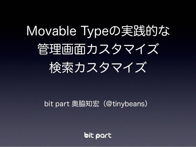 Movable Typeの実践的な管理画面カスタマイズ検索カスタマイズbit part 奥脇知宏(@tinybeans)