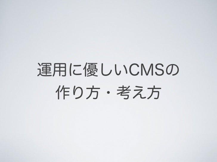 運用に優しいCMSの 作り方・考え方