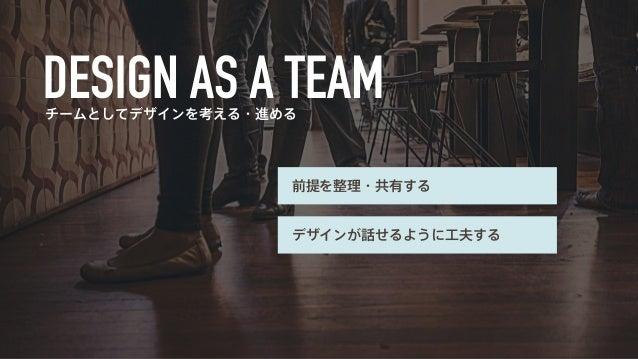 好みや多数決で決めない、デザインとの正しい付き合い方