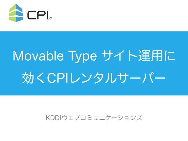 Movable Type サイト運用に 効くCPIレンタルサーバー KDDIウェブコミュニケーションズ
