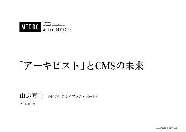 「アーキビスト」とCMSの未来  山辺真幸(合同会社アライアンス・ポート)  2014/11/29