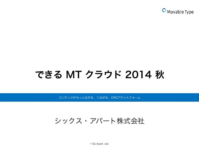 できる MT クラウド 2014 秋
