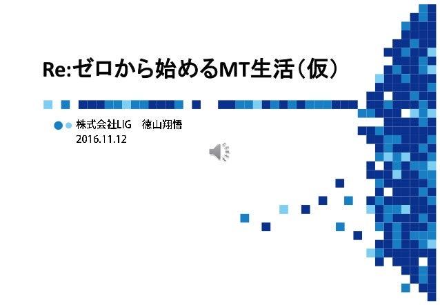 Re:ゼロから始めるMT生活(仮)