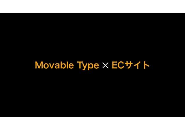 Movable Type ✕ ECサイト