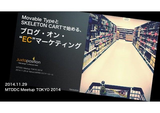 2014.11.29 MTDDC Meetup TOKYO 2014