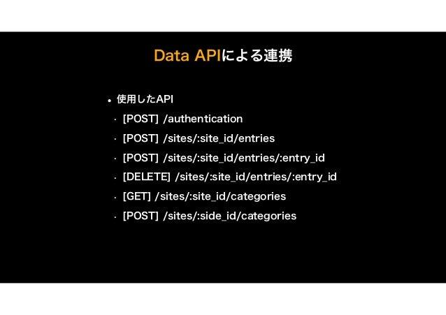 • PHPでの実装 藤本さんの『Movable Type Data API Library for PHP』を 使わせていただきました Data APIによる連携