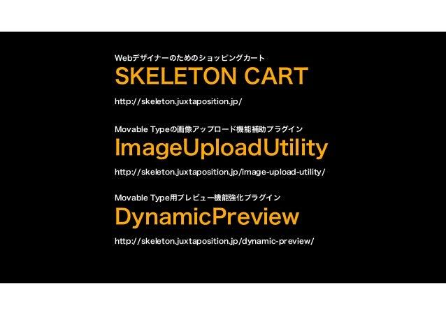 Webデザイナーのためのショッピングカート SKELETON CART http://skeleton.juxtaposition.jp/ Movable Typeの画像アップロード機能補助プラグイン ImageUploadUtility ht...