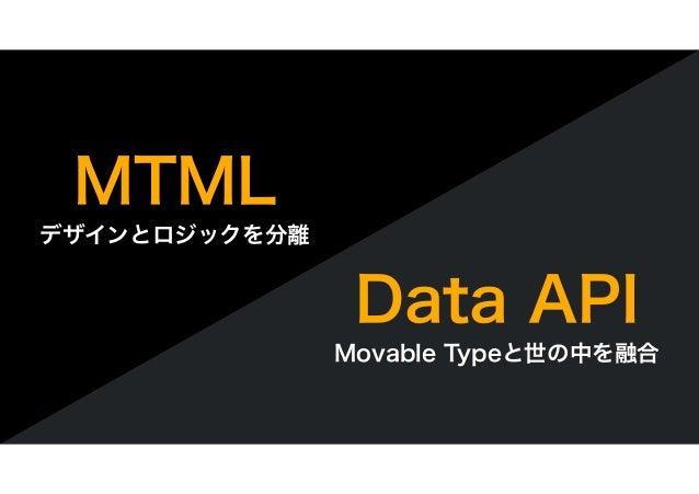 さぁ、MTがある世界へ旅立とう 作るツールから支えるツールへ Movable Typeと外部システムの連携事例 MTDDC Meetup TOKYO 2016 2016.11.12 SAT at コワーキングスペース MONO(Room C)...
