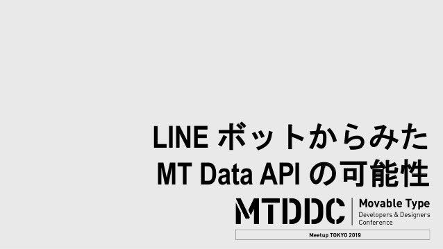 LINE ボットからみた MT Data API の可能性