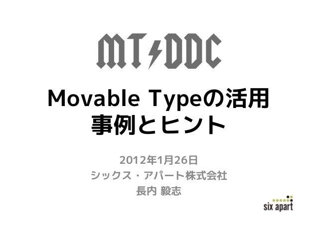 Movable Typeの活用   事例とヒント     2012年1月26日  シックス・アパート株式会社       長内 毅志